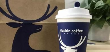 瑞幸咖啡即将IPO,未来挑战重重前途未卜?
