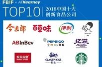 2018中国10大创新食品公司重磅揭晓,农夫、百事、伊利、亿滋...都有哪些创新秘诀?