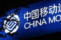 涉嫌反竞争行为中国移动被调查