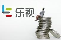 乐视网结束九年传奇资本生涯 乐融单飞能否突破重围