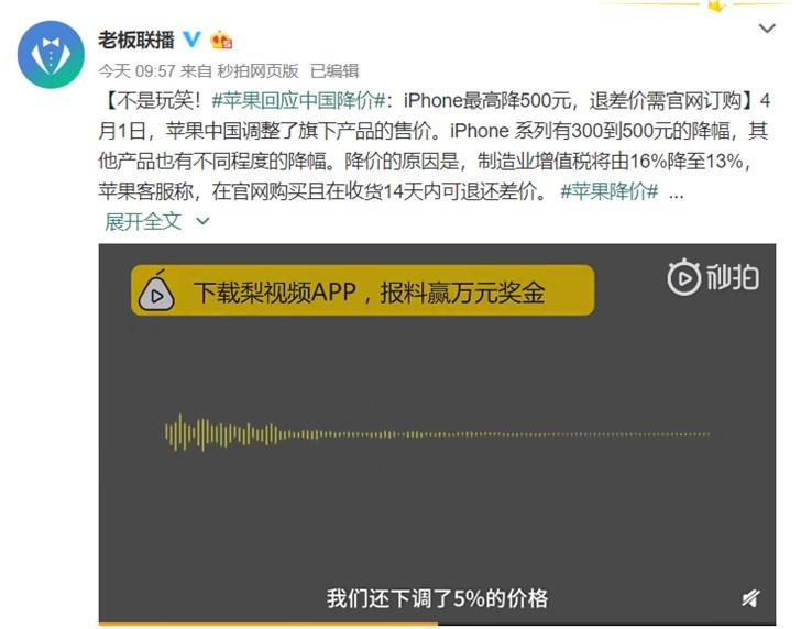 苹果回应中国区降价:从官网订购的产品可退差价