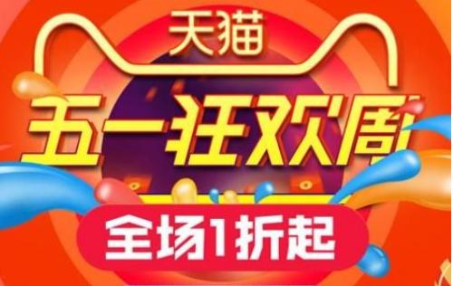 【双品网购节】天猫京东唯品会五一活动攻略 不看可惜