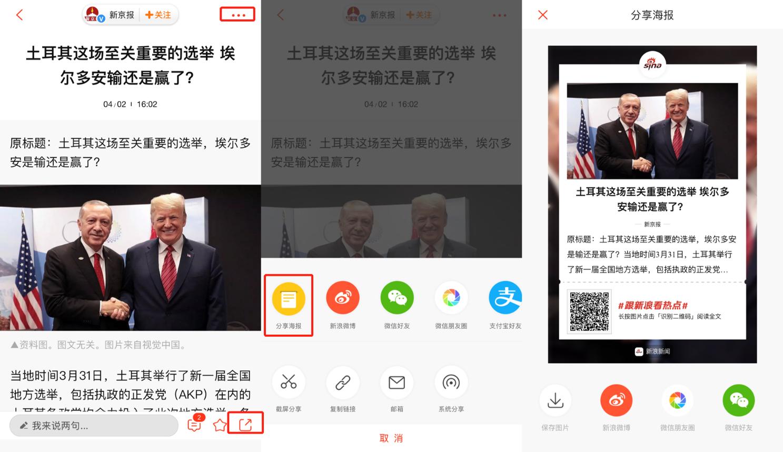 【转载】新浪新闻app上线海报分享功能开启资讯轻传播时代
