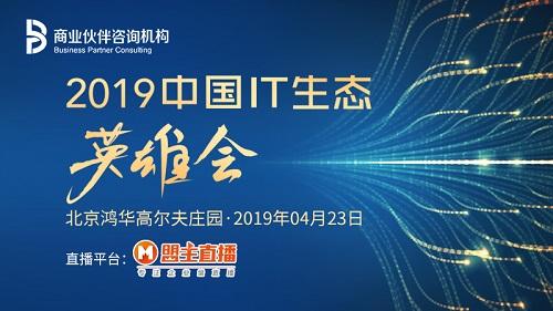 盟主直播助力2019中国IT生态英雄会成功举办