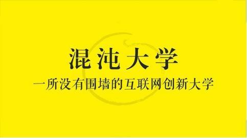 """混沌大学""""游""""进思埠,共研社交电商创新发展"""