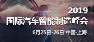 2019国际汽车智能制造峰会
