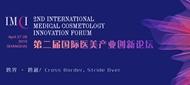 国际医美产业创新论坛