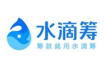 水滴筹回应吴鹤臣百万众筹审核质疑:有房有车也可以发起筹款