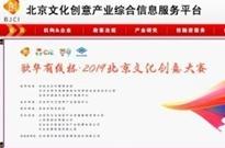 歌华有线杯 2019北京文化创意大赛
