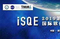 2019年第十届中国国际软件质量工程(iSQE)峰会议题征集启动