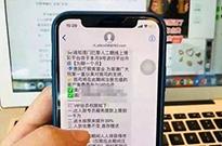 苹果垃圾短信为什么拦不住?