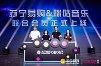 咪咕、苏宁战略合作升级 融合生态引领5G时代乐趣生活
