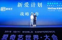 爱奇艺王湘君:迎接新一轮娱乐营销产业创新增长