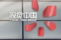 视觉中国开盘大涨 声明称整改已达预期目标
