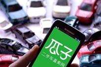 瓜子二手车成立物流科技公司 注册资本5000万元