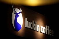 外媒:瑞幸咖啡IPO发行价定为17美元 市值将达42亿美元