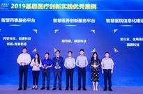 "AI+健康管理场景延伸 健康有益荣获""智慧医养创新服务平台""奖"