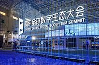 腾讯汤道生:开放中台能力 助力产业升级