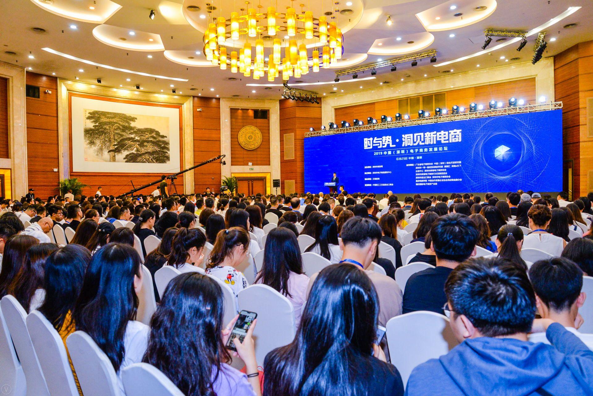 2019中国(深圳)电子商务发展论