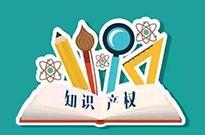 商务部:中国去年支付的知识产权使用费达到356亿美元