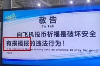 """为阻止乘客撒币""""祈福"""" ,三亚机场设告示牌:有损福报"""