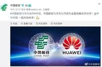 中国邮政与华为结为全面战略合作伙伴 在金融业务等方面深入合作