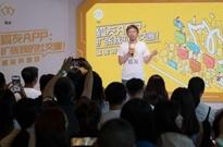 搜狐社交产品狐友正式上线 张朝阳:社交需求真实存在