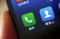 新规限app读取范围:金融借贷类不可强制读取通讯录