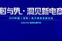 """洞见""""时与势"""", 2019中国(深圳)电子商务发展论坛开幕在即"""