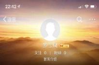 初代网红罗玉凤微博被注销