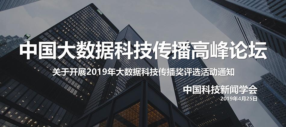 中国大数据科技传播高峰论坛