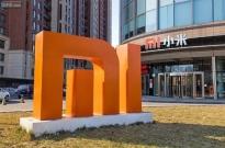 小米中国区又调整:成立线下业务委员会 冲击业绩