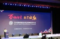 GIEC2019第六届全球互联网经济大会将于8月在京举办