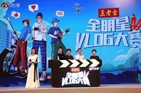 微博・王老吉首届全明星VLOG大赛重磅开启