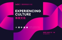 10周年盛典   IXDC2019国际体验设计大会即将启幕