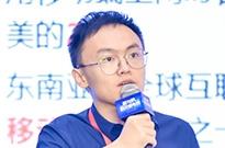 Shopee跨境业务华南负责人李斌:Shopee-出海东南亚首选