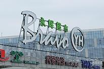 永辉超市:终止拟投资家乐福中国的谈判