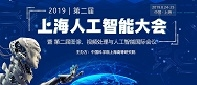 2019第二届上海人工智能大会