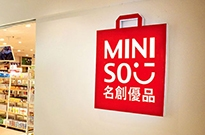 名创优品IPO持续推进 公司表示上市地点尚未确定