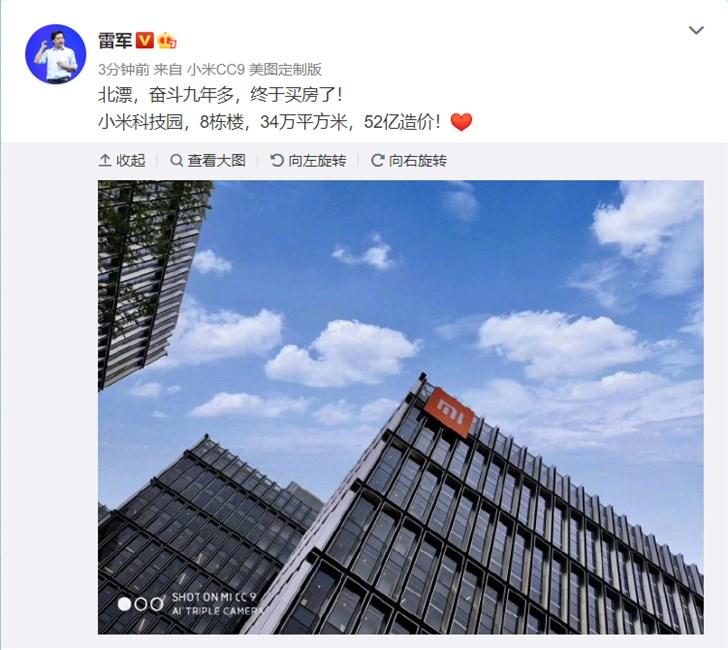 雷军:小米科技园造价52亿,8栋楼34万平方米