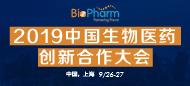 2019中国生物医药创新合作大会