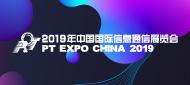 2019年中国国际信息通信展览会