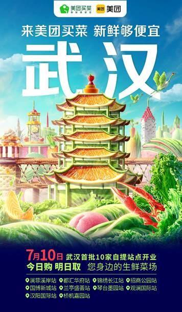 """美团买菜上线武汉:采取""""今日下单,次日自提取货""""模式"""