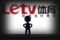 乐视体育营业执照被吊销 坑惨刘涛贾乃亮等一众明星