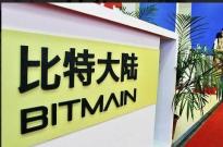 比特大陆完成员工股权激励计划 赴美IPO再进一步
