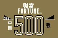 《财富》中国500强最赚钱公司:阿里腾讯位居前十