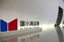 度小满金融副总裁张旭阳离职 将回归光大银行并筹建子公司