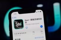 社交应用Soul称被恶意仿冒和抄袭 严重侵犯自己的知识产权