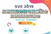 2019杭州跨境电商展、10月来袭、燃爆杭州