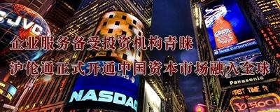 6月投融观察:企业服务备受投资机构青睐 沪伦通正式开通中国资本市场融入全球